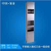 最新 入墻式不銹鋼三合一組合柜