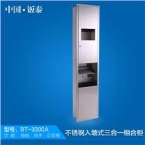 供應上海鈑泰公共衛生間專用 入墻式不銹鋼三合一組合柜BT-3300A
