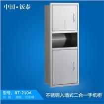 供應上?!もk泰 最新豪華精致 入墻式不銹鋼二合一手紙柜 BT-210A來自尖端,服務生活