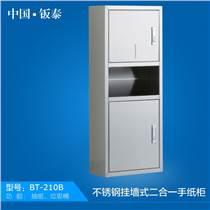 供應上?!もk泰 公共衛生間專用 掛墻式不銹鋼二合一手紙柜BT-210B 廠家直銷