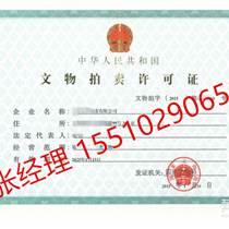 2016年9月文物拍賣經營許可條件