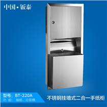 供应上海·钣泰 洗手间专用 不锈钢二合一擦手纸盒BT-220A来自尖端,服务生活