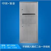 供應廠家直銷 最新上海·鈑泰 嵌入式不銹鋼二合一手紙柜 BT-230A來自尖端 服務生活