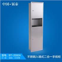 供應寫字樓 商場 酒店 機場等就用上海鈑泰 公共衛生間專用 入墻式不銹鋼二合一手紙柜BT-2000A