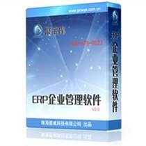 江門ERP軟件系統