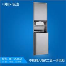 供應上?!もk泰 高大上 入墻式不銹鋼二合一手紙柜BT-2200A來自尖端,服務生活