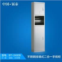 供應上?!もk泰 最新掛墻式不銹鋼二合一手紙柜BT-2400B行業領先,鈑泰,您的不二之選