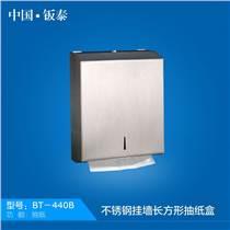 供應最新上海·鈑泰 衛浴專用 掛墻式不銹鋼長方形抽紙盒BT-440B來自尖端,服務生活