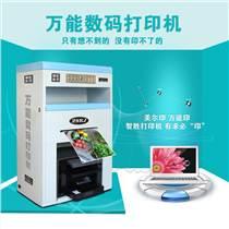 美尔印数码印刷机高品质印刷效果图案更清晰