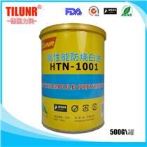 德国力润HTN1001高性能防烧白油 斜顶油 高温不碳化抗磨膏