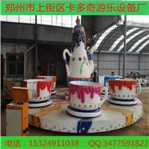 旋轉咖啡杯批發價格、旋轉咖啡杯廠家直銷、咖啡杯兒童游樂設施
