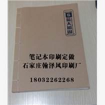 石家莊記事本設計印刷公司