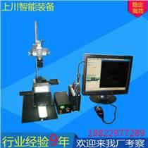 北京視覺檢測設備哪家好【上川智能裝備】免費提供樣機,提供最新技術!