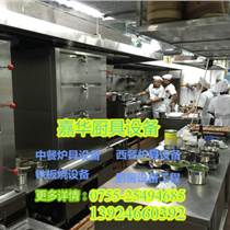 深圳鑫嘉華廚具設備
