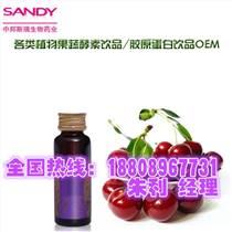 上海酵素代工基地樱桃酵素OEM,30-50ml樱桃酵素OEM