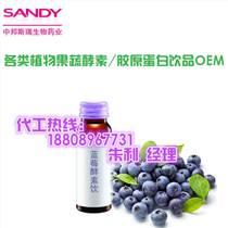 專業藍莓酵素oem貼牌廠家、 酵素飲品加工電商合作