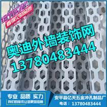 外墻裝飾沖孔板-奧迪外墻裝飾鋁板氣質出塵