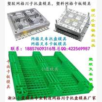 塑膠模具注射雙層托盤模具 注射川字托盤模具 注射田字托盤模具公司