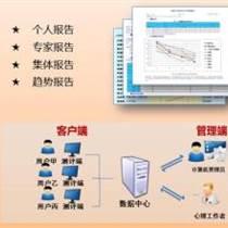 提供專業心理測評系統軟件