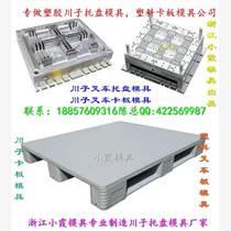 浙江臺州模具廠 1.2米塑料叉車網格倉墊板模具 1.2米塑料叉車雙面倉墊板模具制造注塑模具