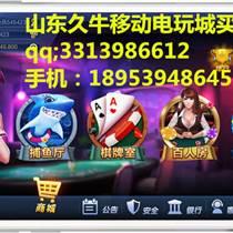 山东棋牌开发最专业的手游开发公司山东久牛
