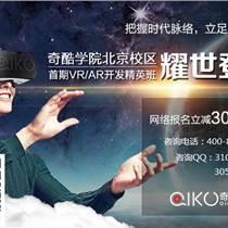 沈阳VR技术开发培训:十大VR专业术语