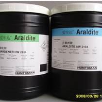 供应爱牢达2012|爱劳达2012|Araldite2012