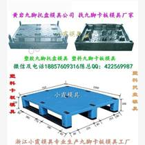丹阳界牌模具厂 1.2米塑料叉车单面仓垫板模具 1.2米塑胶仓垫板模具制造塑胶模具