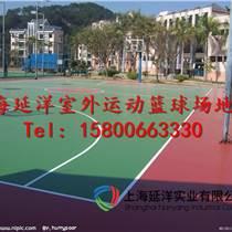 青浦区延洋连云港塑胶篮球场供应量大从优