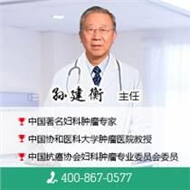 安徽合肥治療子宮內膜癌哪家醫院好