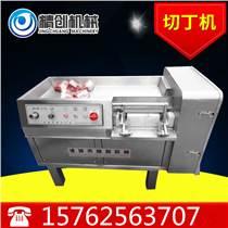 切丁機生產廠家 優質肉類切丁機