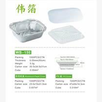 鋁箔餐盒 鋁箔烤盤 鋁箔餐具 鋁箔容器 WB-150