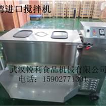 武漢銳利RL-150多功能攪拌機,快速解凍機武漢直銷