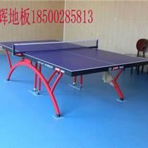 香河乒乓球運動地板供應商