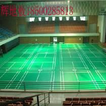 羽毛球塑膠地板國標著名品牌,北京鵬輝地板