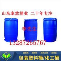 保定200升單環塑料桶農化工桶|精細化工專業用桶