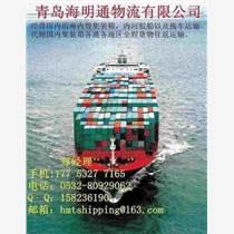 青島到廣州海運公司