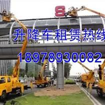 鱼峰区升降车出租,广西高空车租赁公司,田阳升降车出租