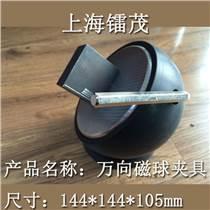 供应模具专用万向磁球夹具