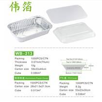 廠家直銷 環保鋁箔餐盒 環保鋁箔紙盒 外賣鋁箔餐盒 錫紙盒