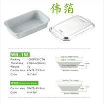 航空餐具鋁箔煲、盅蒸飯打包外賣盒、錫箔紙盒
