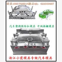 詢價沃爾沃S40車汽車儀表臺注射模具 汽車面罩注射模具廠地址