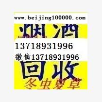 北京回收茅臺酒價高回收北京茅臺酒價格高