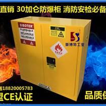 深圳斯博特化学品柜供应行业领先