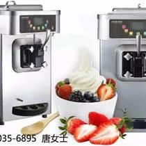四川成都冰淇淋机雪糕机甜筒机
