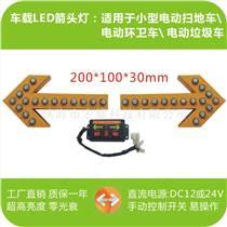 车载箭头灯 DC12V或24V 电动环卫车辆、电动垃圾车辆定制专用
