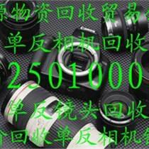 江阴回收单反相机哪家好,江阴回收相机哪家强