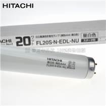 日立20W無紫外線燈管 防老化燈管