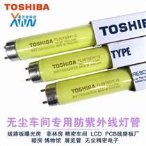 FL20T8DY/18東芝/TOSHIBA防蟲驅蟲燈管批發價格實惠
