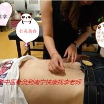 南宁短期中医针灸正骨推拿培训班